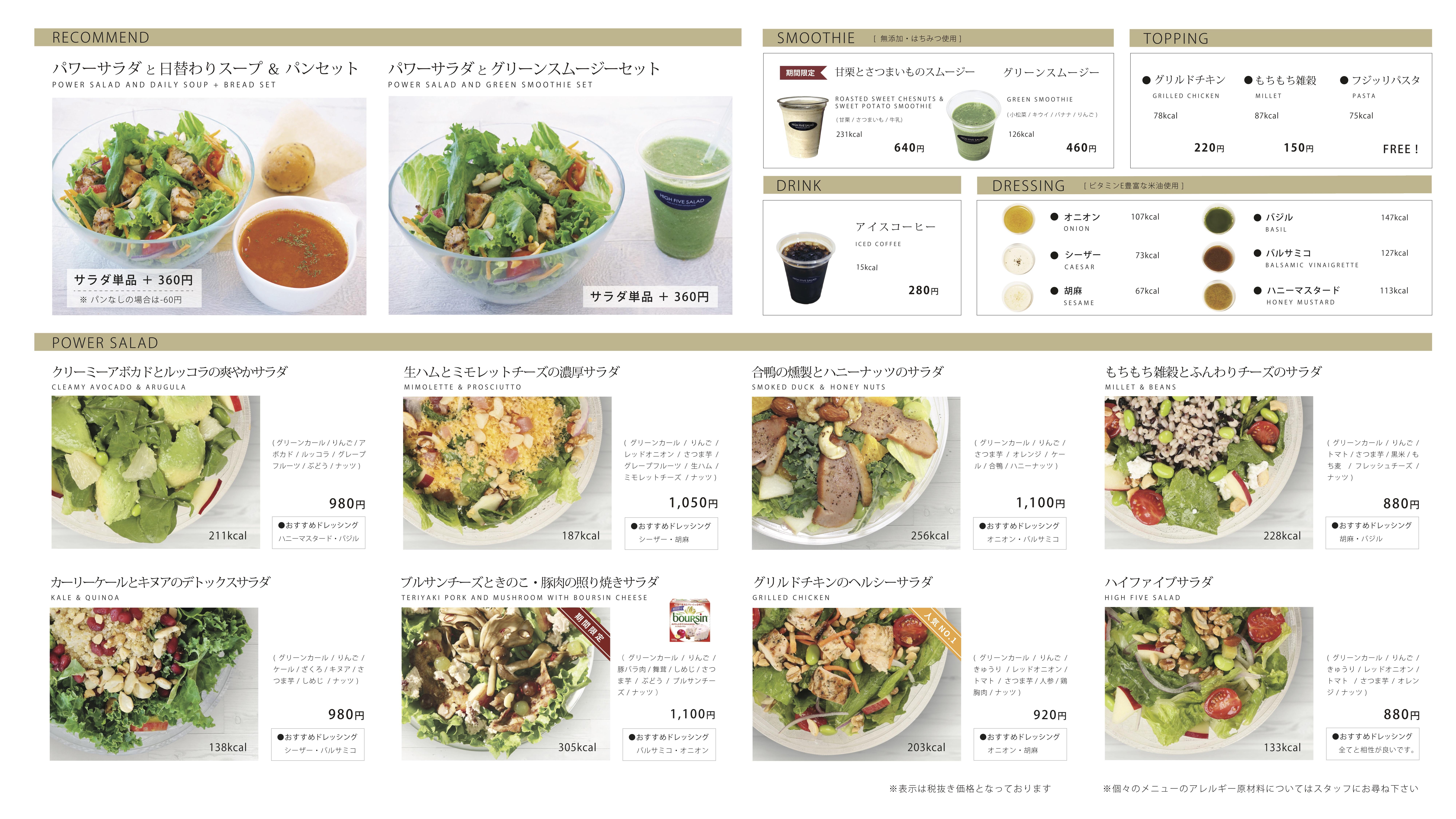 170929_menu修正_ol