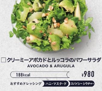 クリーミーアボカドとルッコラのパワーサラダ:¥980