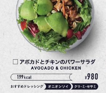 アボカドとチキンのパワーサラダ:¥980