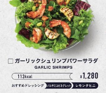 ガーリックシュリンプパワーサラダ:¥1,280