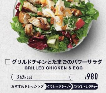 グリルドチキンとたまごのパワーサラダ:¥980