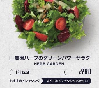 農園ハーブのグリーンパワーサラダ:¥980
