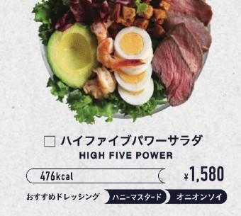 ハイファイブパワーサラダ:¥1,580