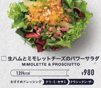 生ハムとミモレットチーズのパワーサラダ:¥980