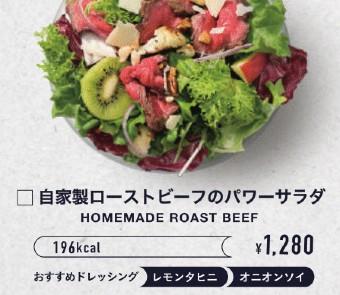 自家製ローストビーフのパワーサラダ:¥1,280