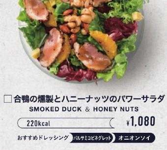 合鴨の燻製とハニーナッツのパワーサラダ:¥1,080